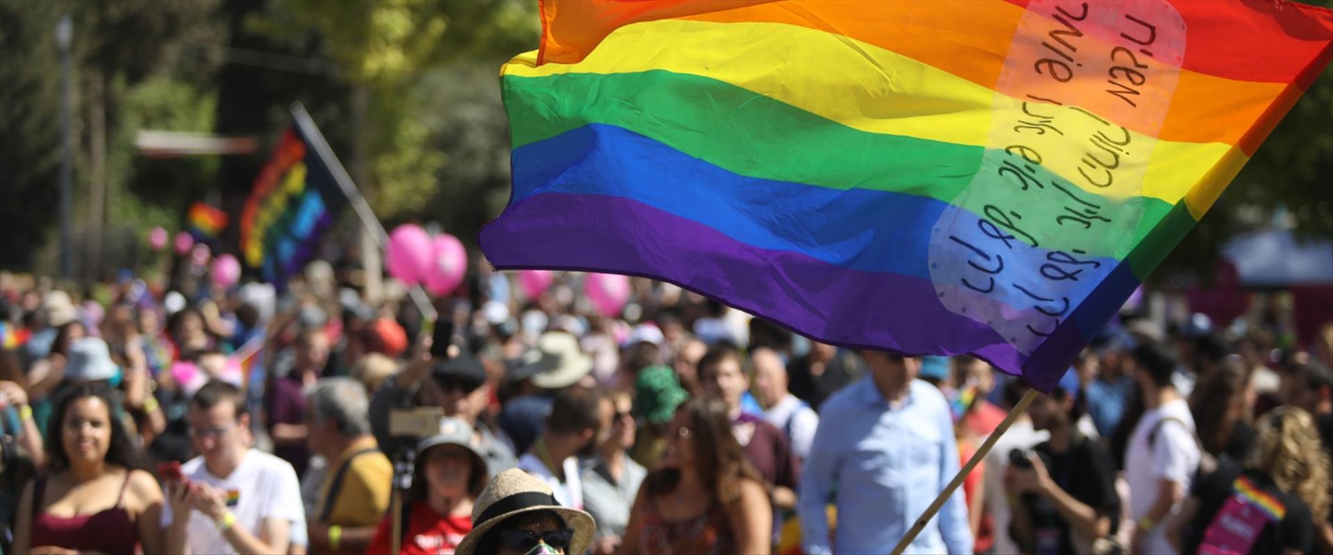 מצעד הגאווה בירושלים, היום