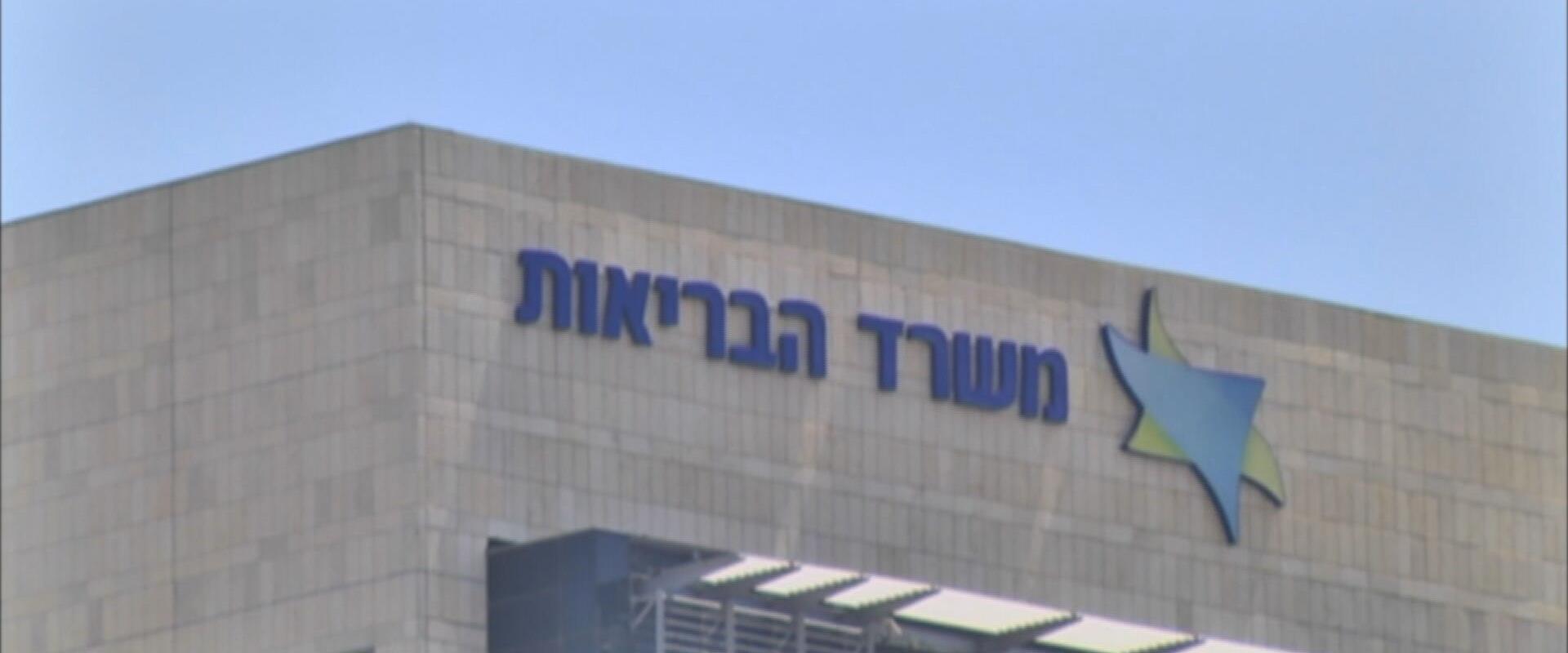 בניין משרד הבריאות, ירושלים