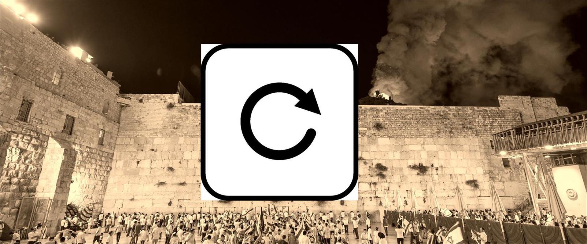 אש בהר הבית, יום ירושלים