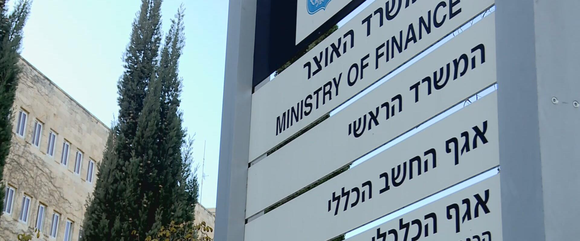 בניין משרד האוצר בירושלים, ארכיון