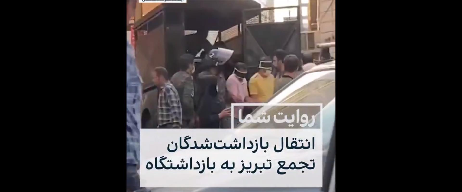 מפגינים כפותים באיראן
