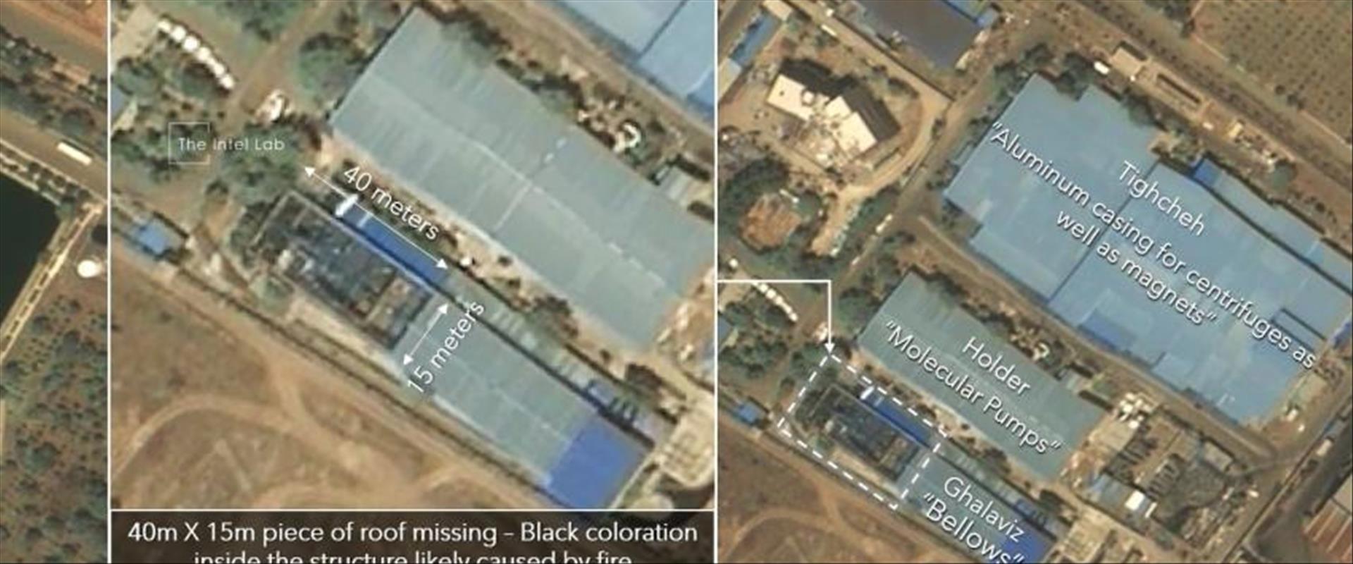 נזק באתר של הסוכנות לאנרגיה אטומית בקאראג'