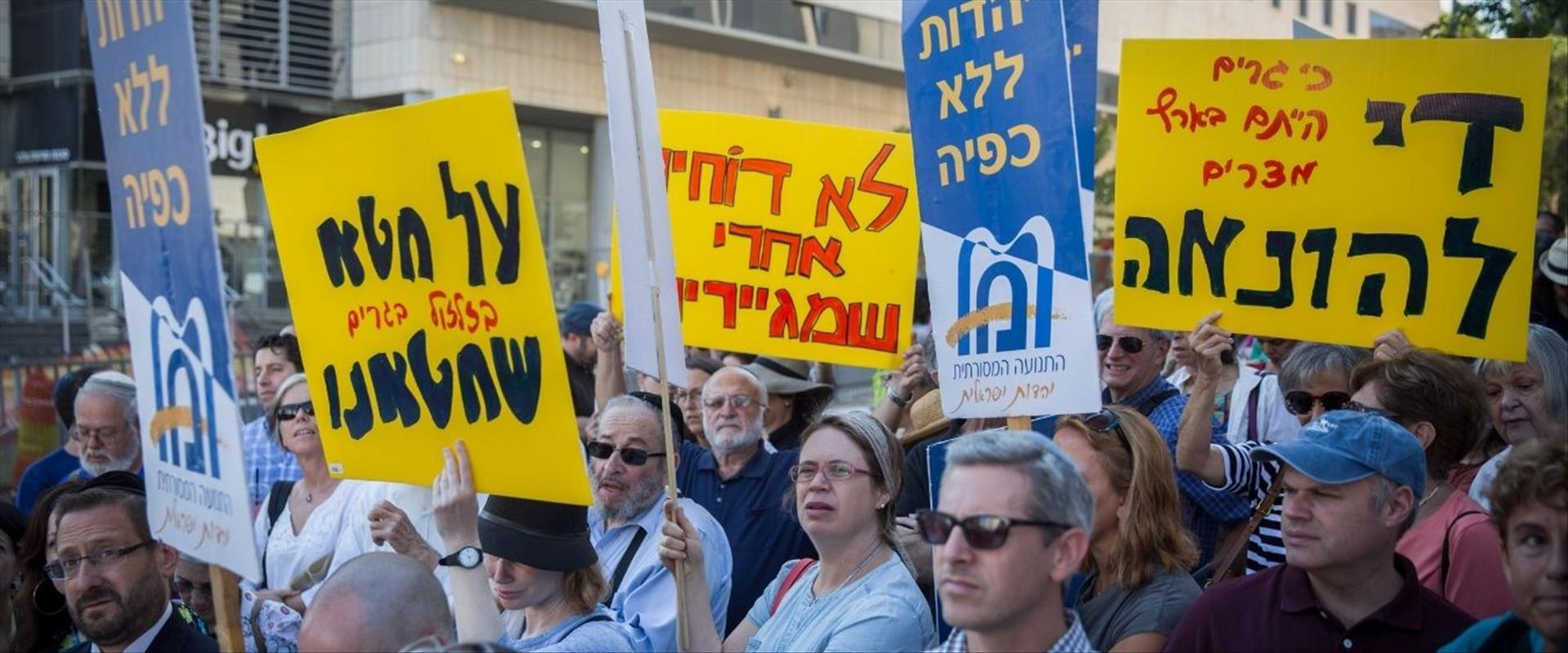 הפגנה מחוץ למשרדי הרבנות הראשית בירושלים נגד פסילת