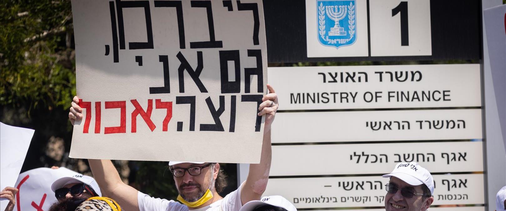 הפגנה מול משרד האוצר