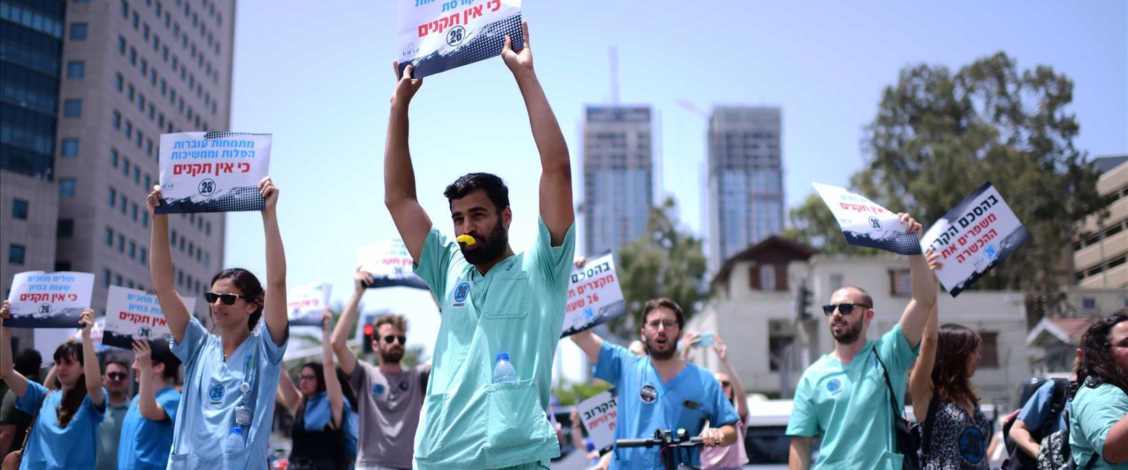 הפגנת מתמחים בתל אביב