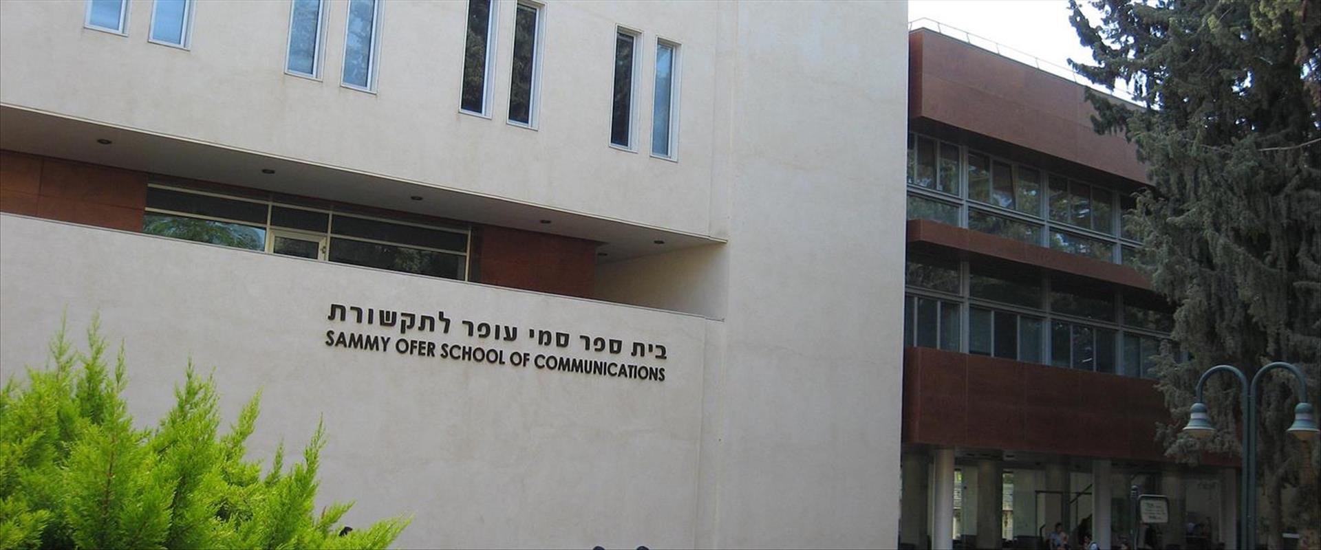 המרכז הבינתחומי