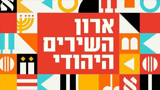 ארון השירים היהודי