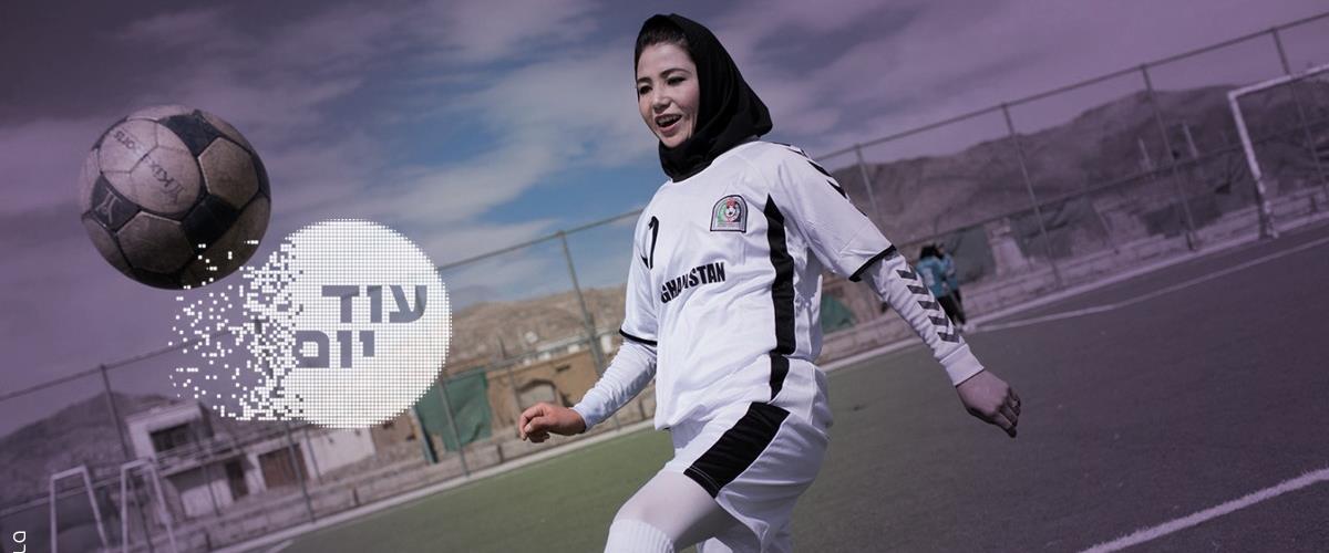 אישה אפגנית משחקת כדורגל