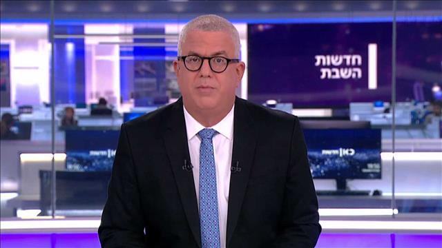 חדשות השבת | 11.09.21