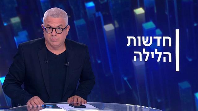 חדשות הלילה | 13.09.21