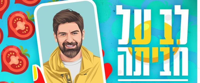 רותם כהן – לב על חביתה - עטיפת הסינגל