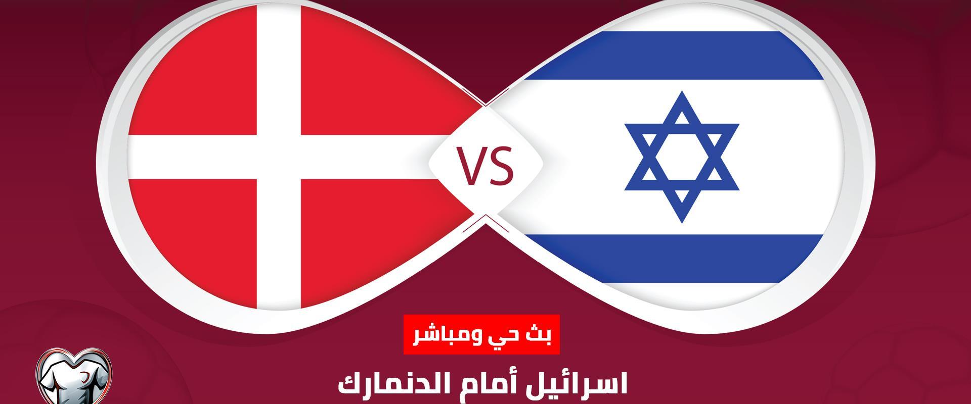 تصفيات كأس العالم: اسرائيل أمام الدنمارك