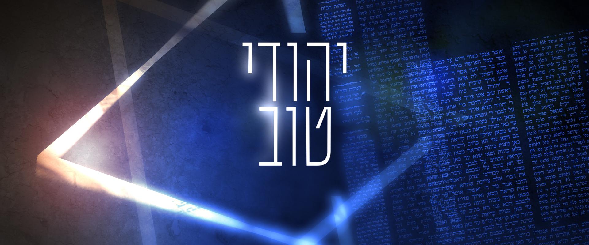 יאיר אטינגר - מיהו יהודי?