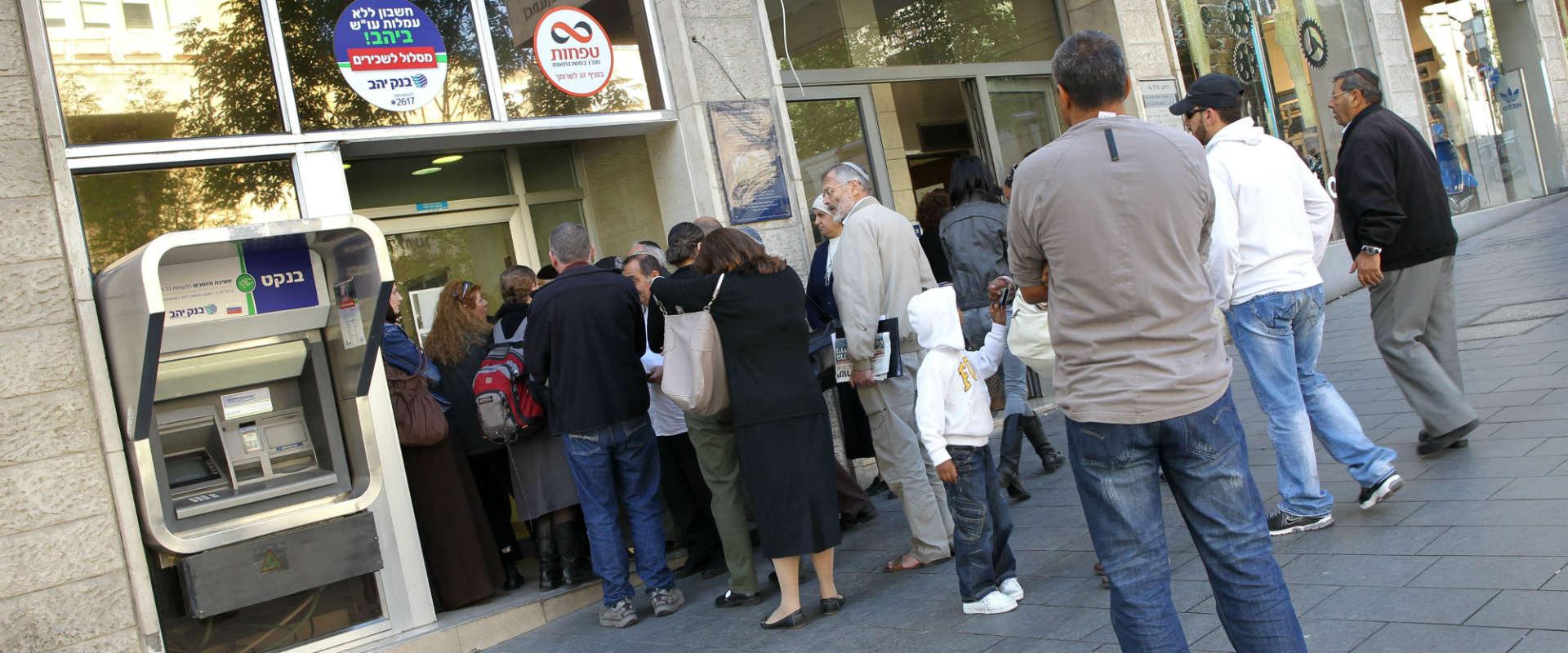 הלקוחות זועמים. בנק יהב
