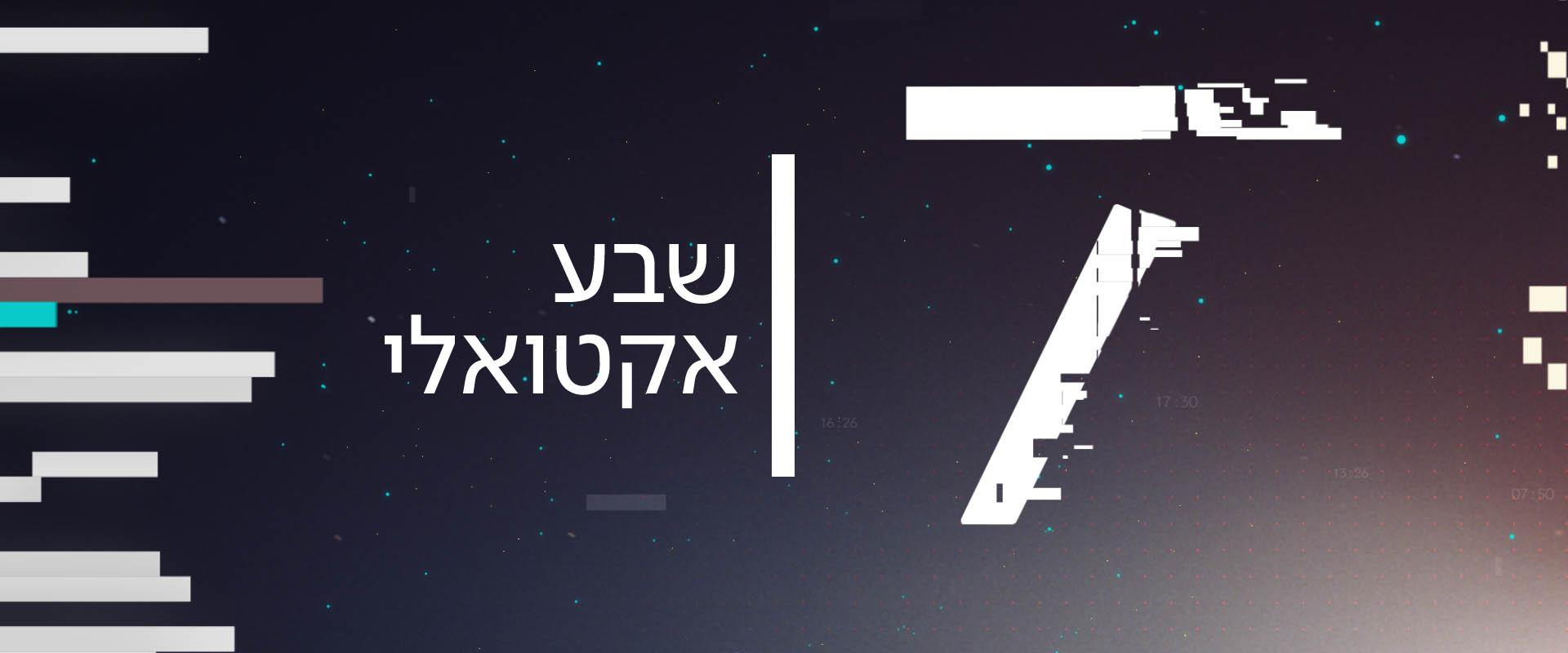 שבע אקטואלי