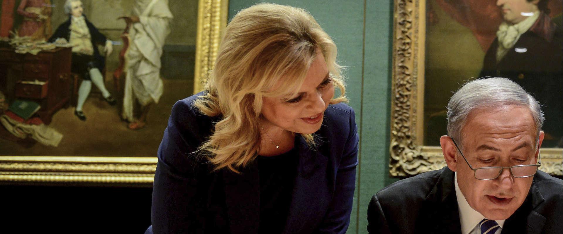 בנימין ושרה נתניהו בספרייה הבריטית