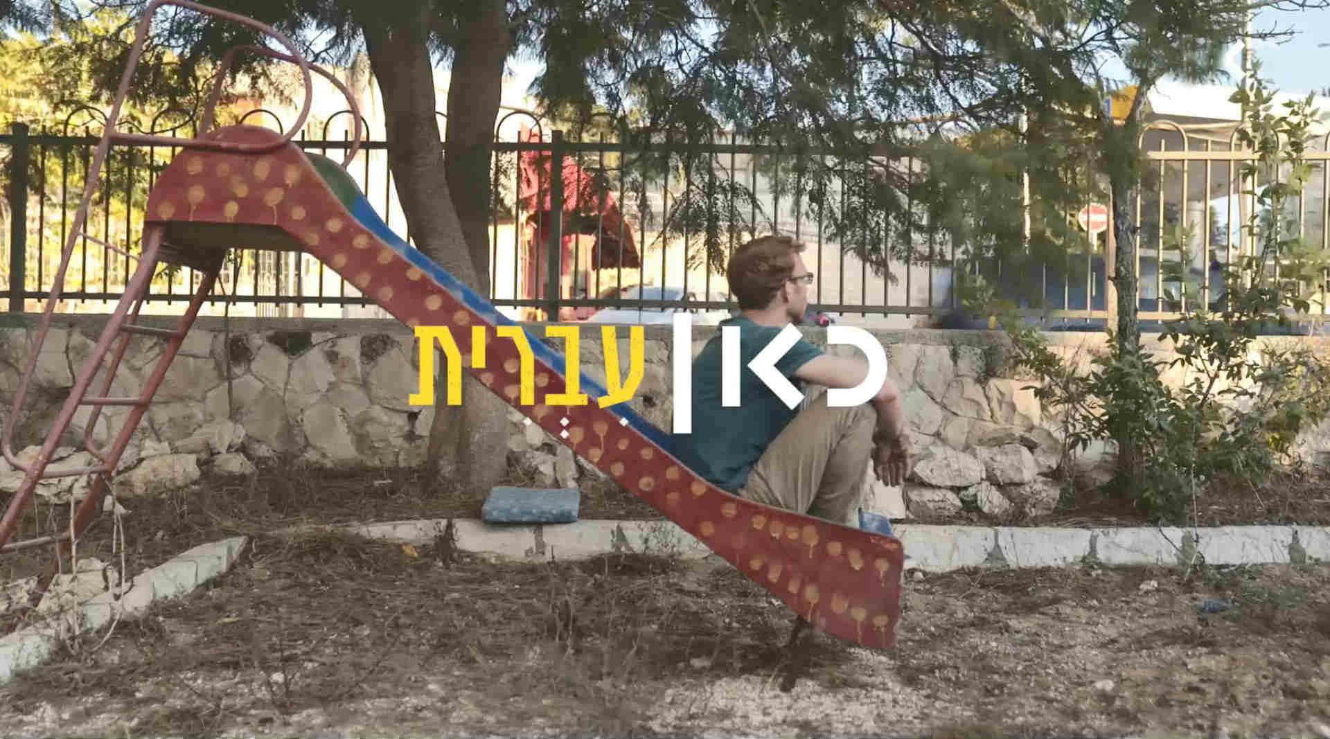 כאן עברית