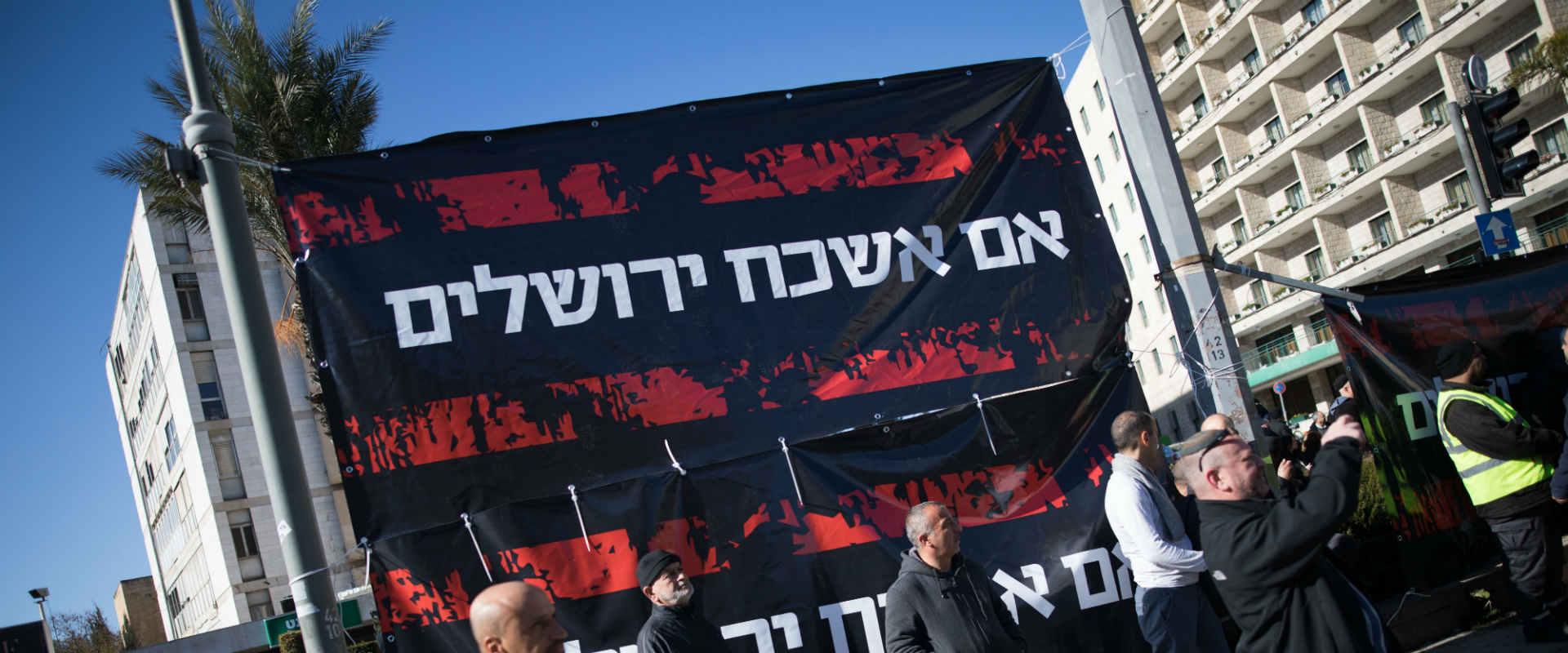 הפגנה להגדלת התקציב של ירושלים