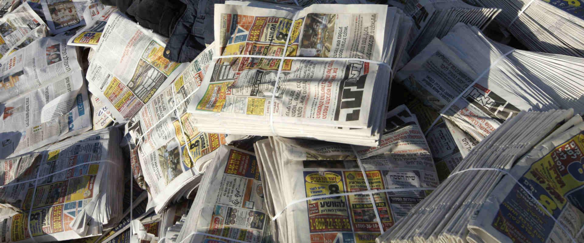 """עיתוני """"יתד נאמן"""""""