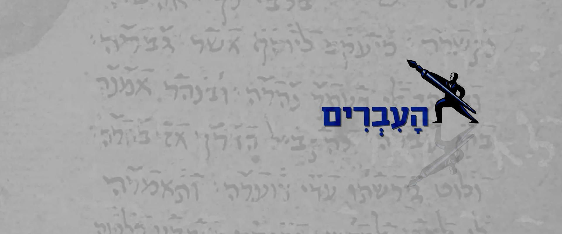 העברים