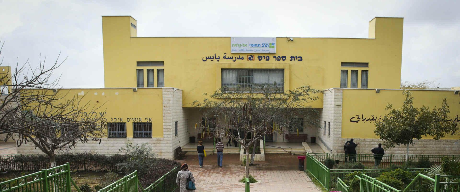 בית ספר ברהט