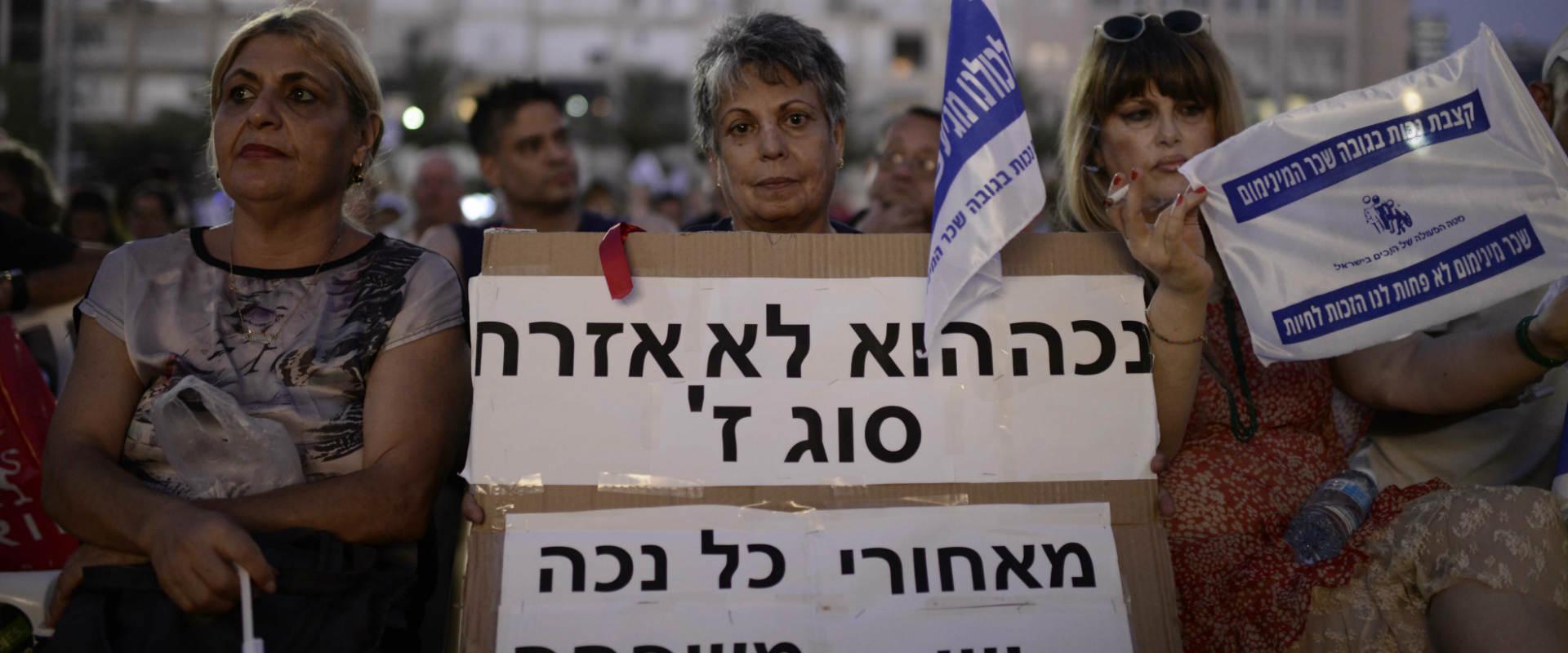 הפגנת נכים בכיכר רבין בתל אביב