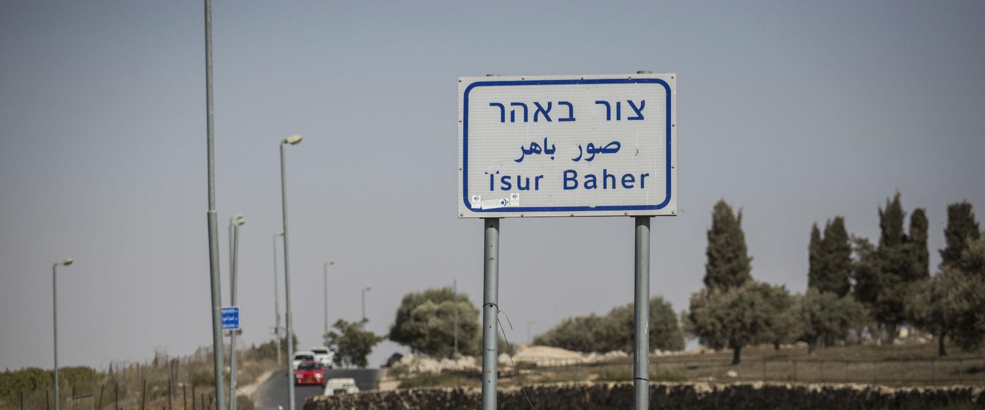 שכונת צור-באהר בירושלים