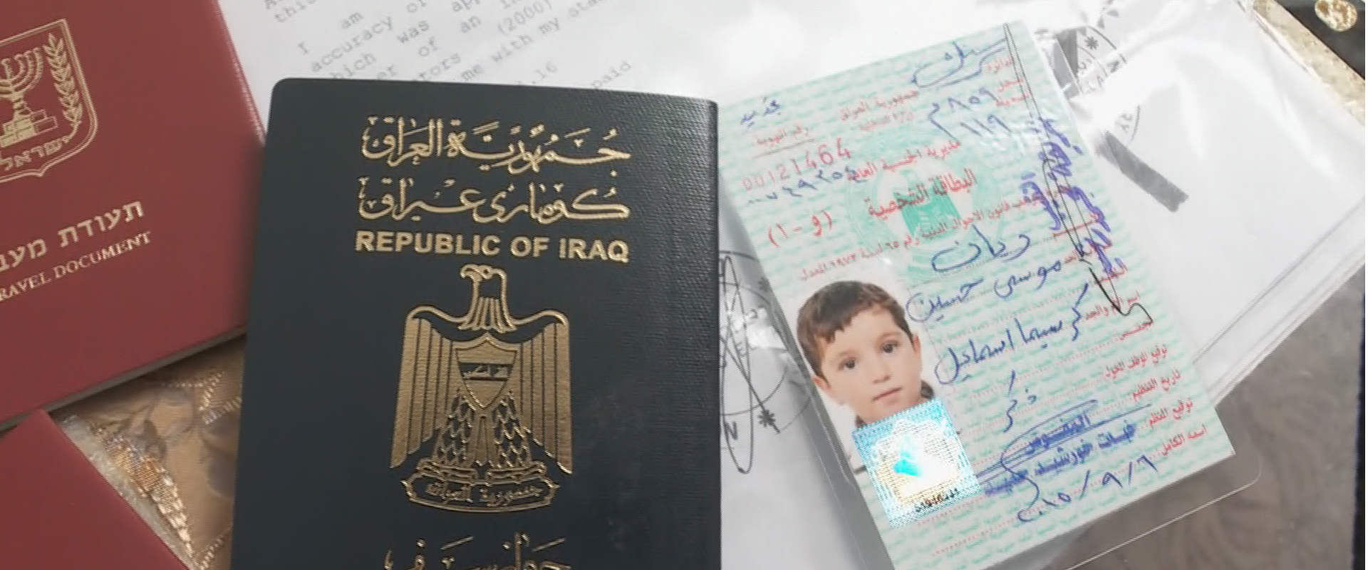 הדרכון העיראקי של אריאן לצד תעודות המעבר הישראליות