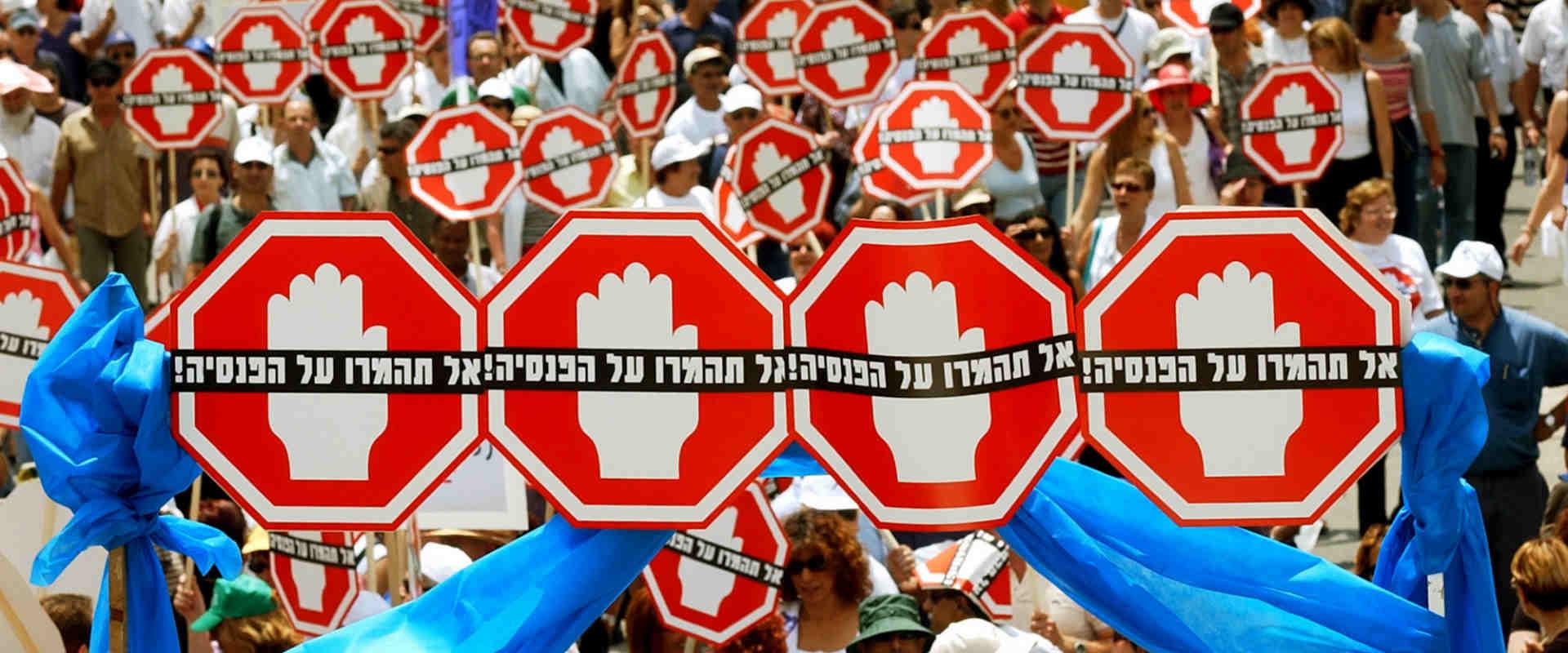 הפגנה נגד פגיעה בזכויות פנסיוניות ב-2003