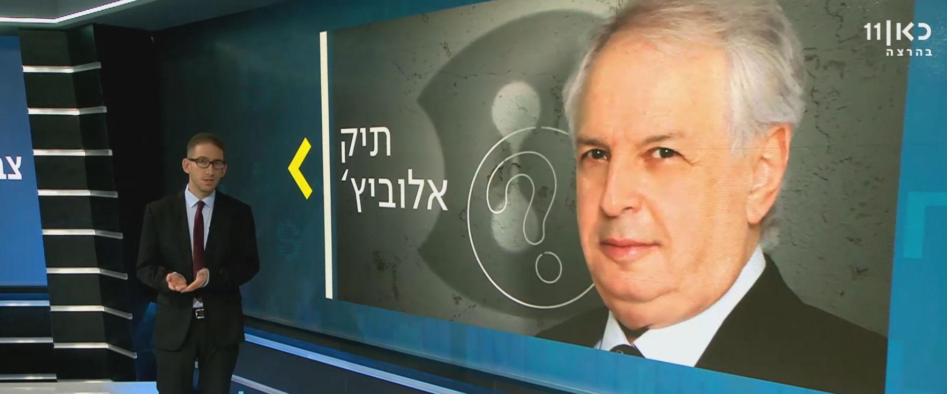 שאול אמסטרדמסקי מסביר את פרשת אלוביץ'