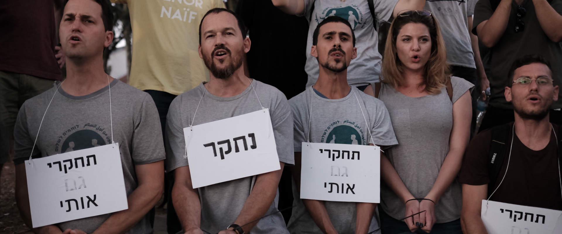 """הפגנה של פעילי """"שוברים שתיקה"""" נגד שרת המשפטים"""