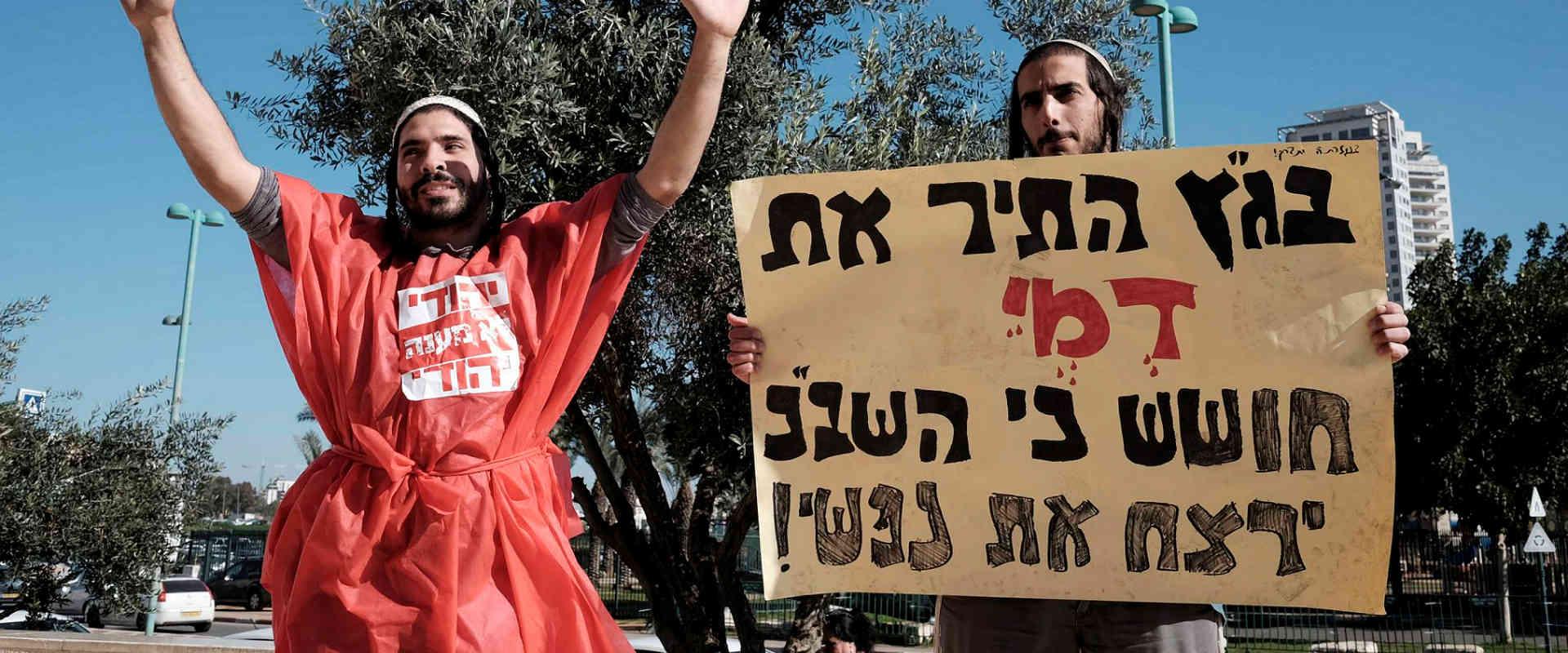 פעילי ימין מפגינים למען שחרורו של החשוד ברצח בדומא