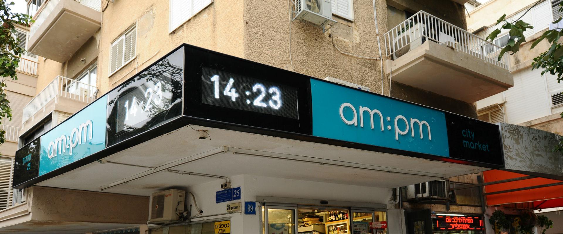 סניף am:pm בתל אביב