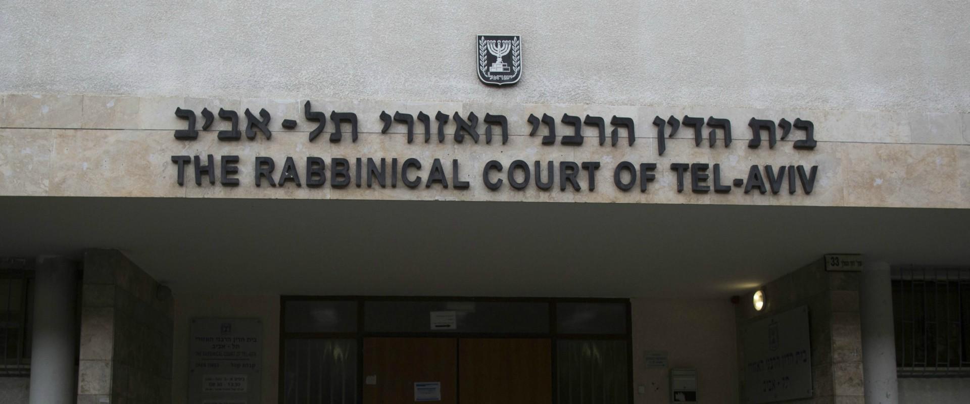 בית הדין הרבני בתל אביב