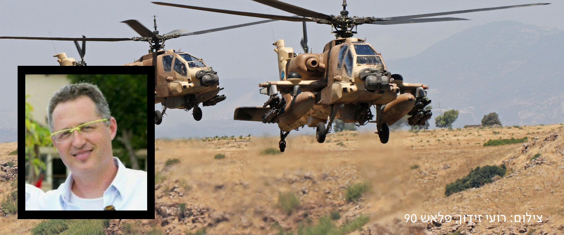 מסוק אפא'צי של חיל האוויר