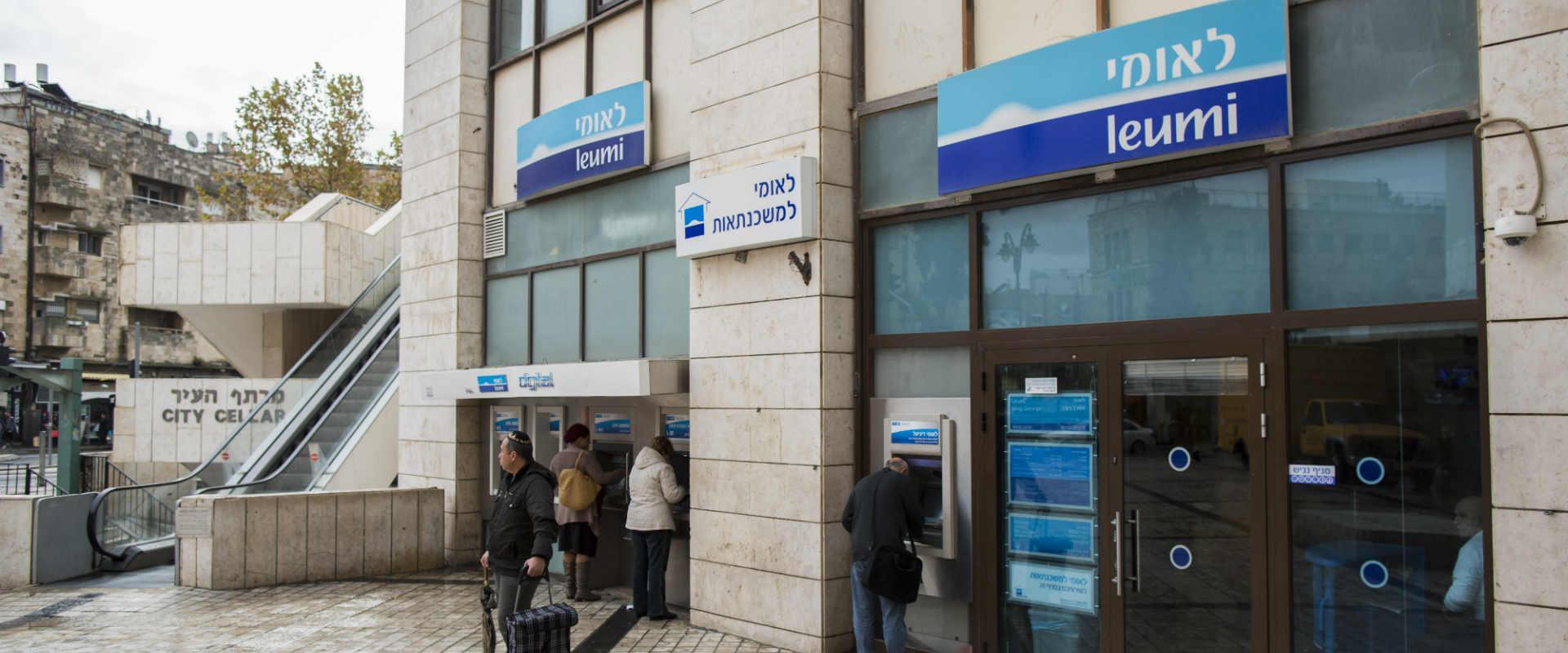 סניף של בנק לאומי