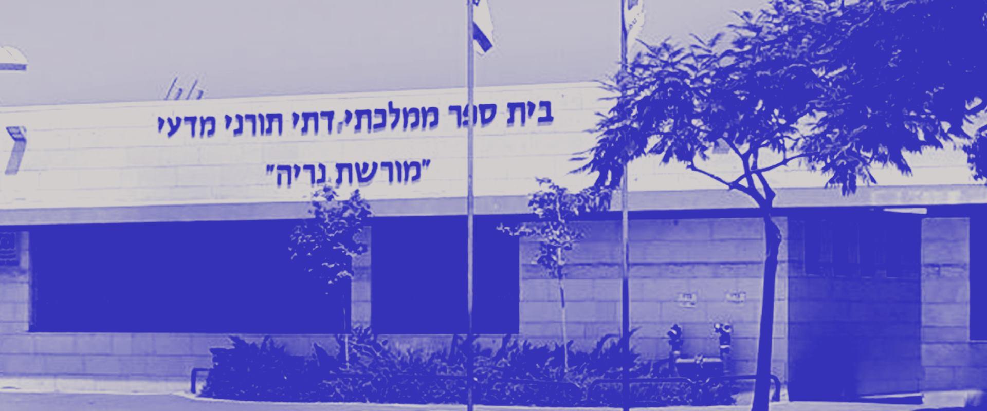 בית הספר מורשת נריה בגבעת שמואל