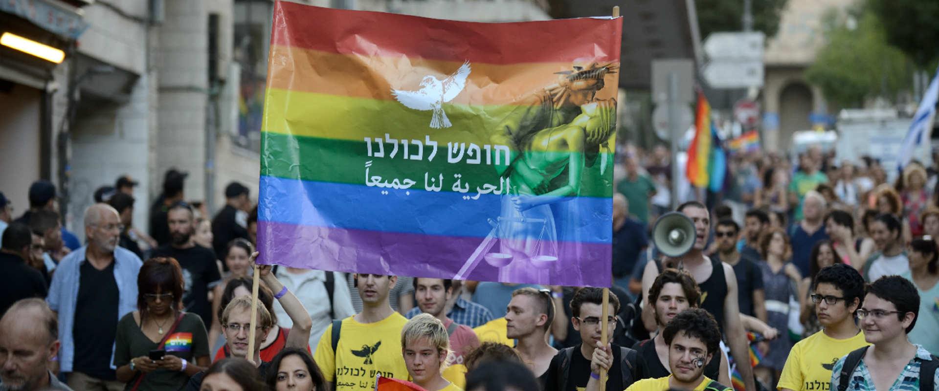 מצעד הגאווה בירושלים, בשנה שעברה