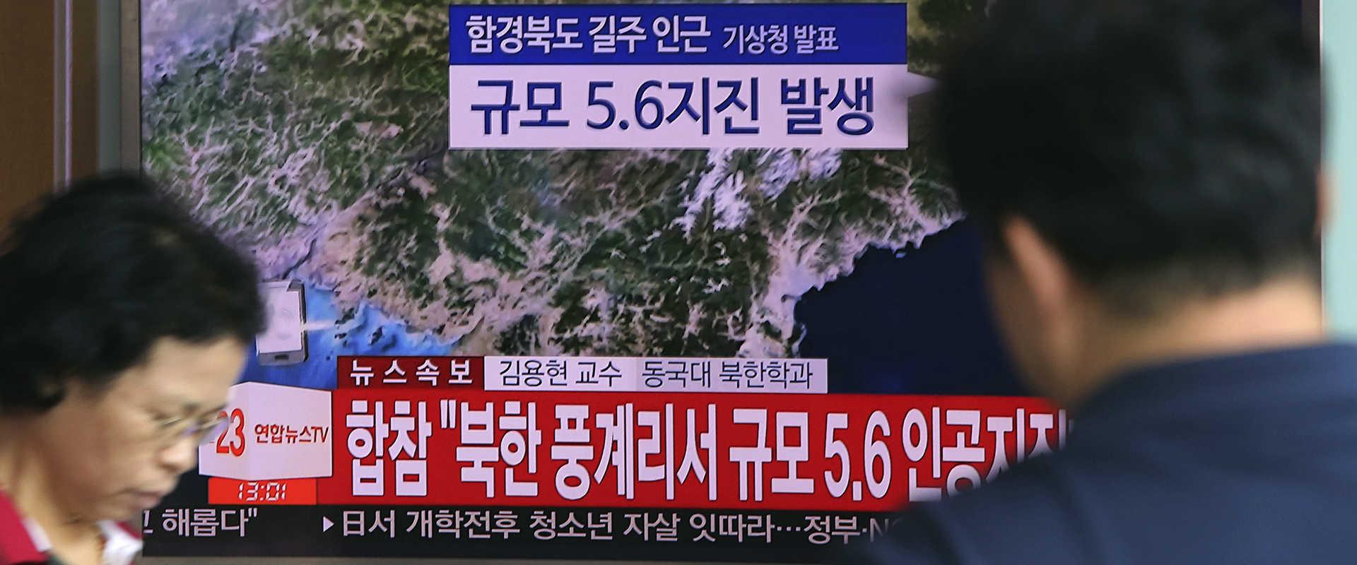דיווחים בתקשורת הדרום קוריאנית על הניסוי הגרעיני ה
