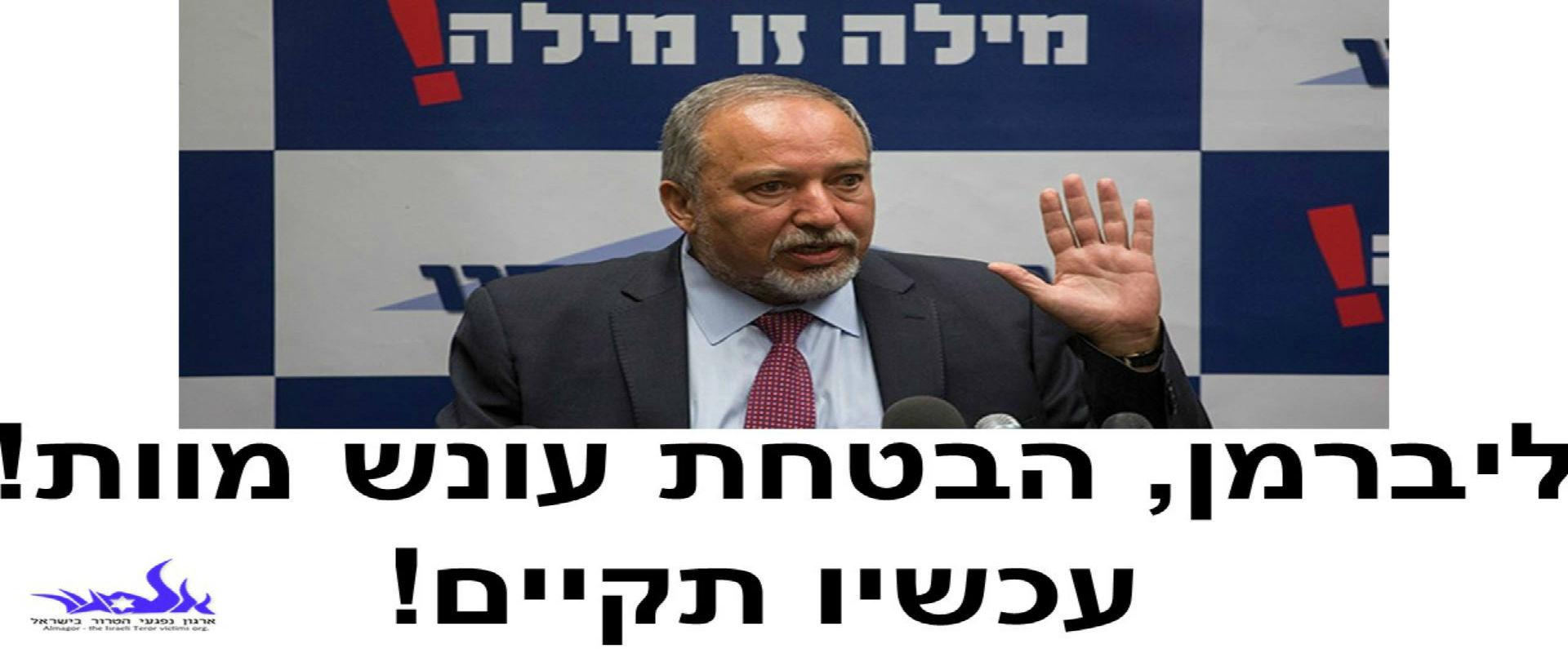 מתוך הקמפיין נגד שר הביטחון אביגדור ליברמן