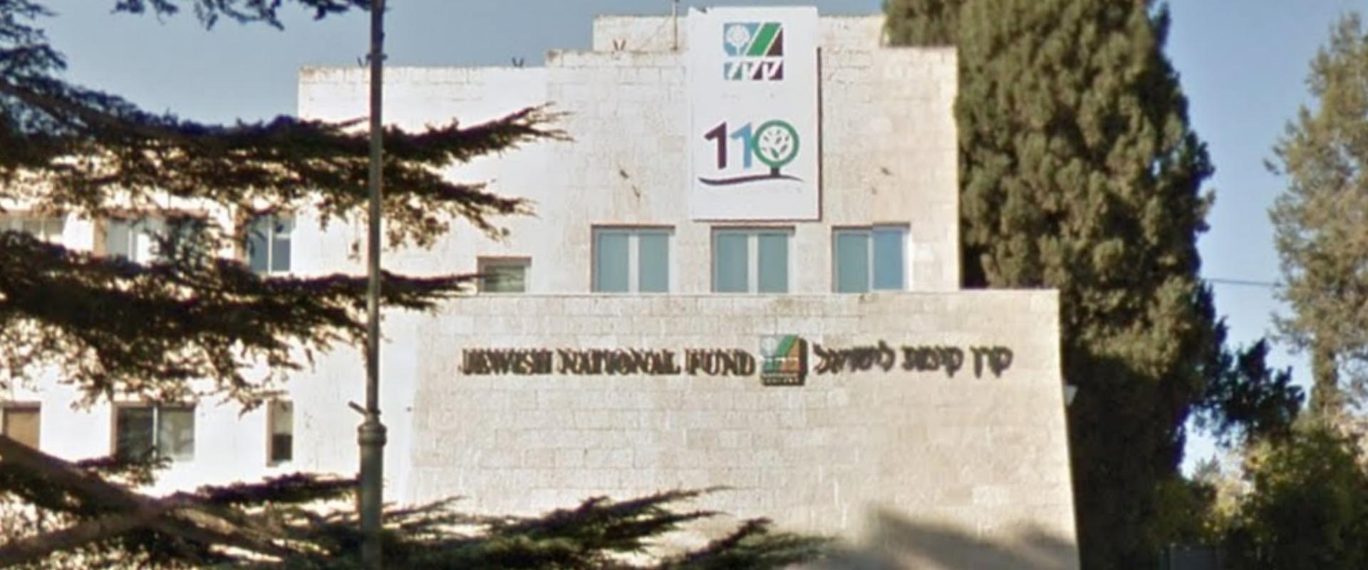 """משרדי קק""""ל בירושלים"""