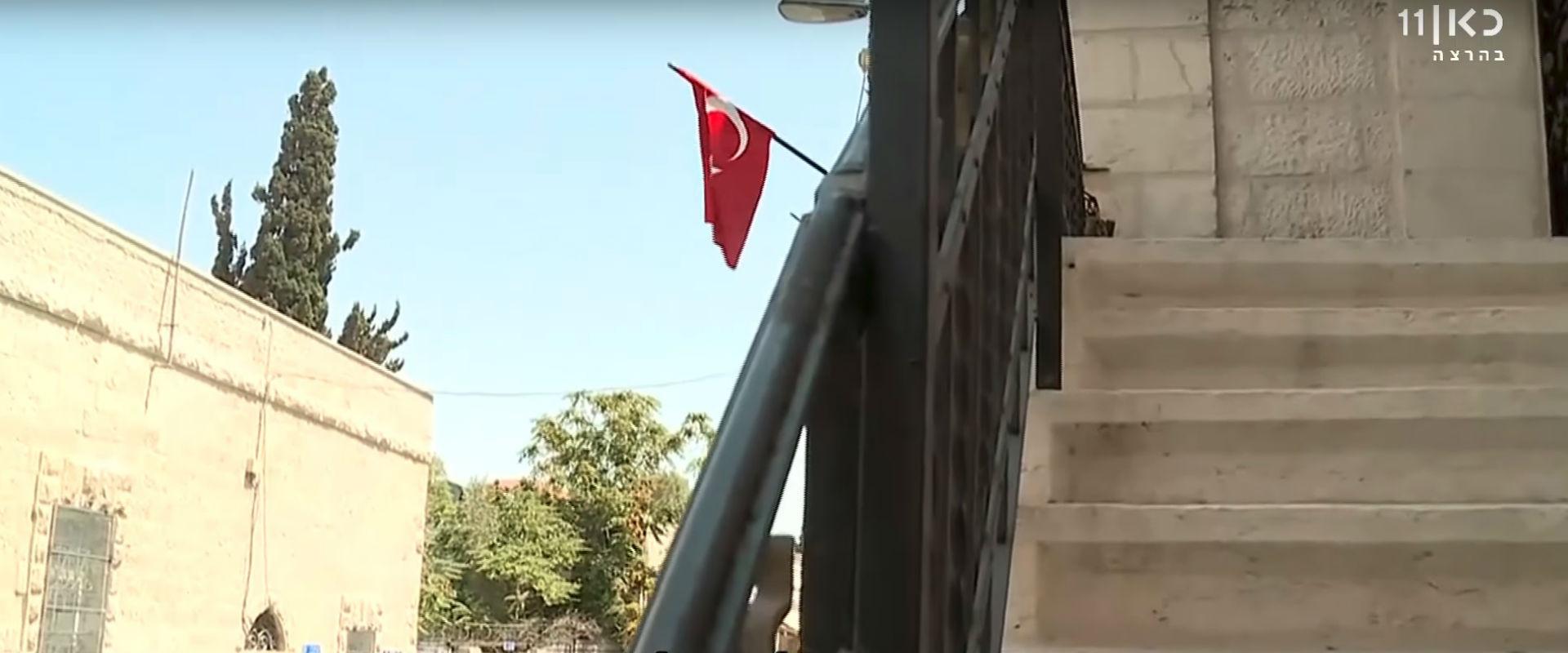 דגל טורקיה מונף בירושלים