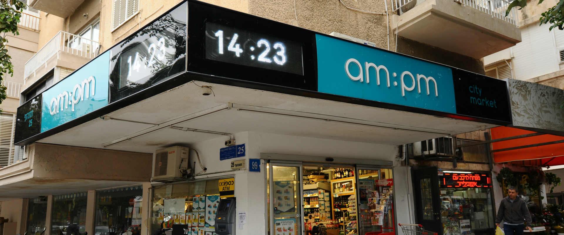 סניף רשת am pm בתל אביב