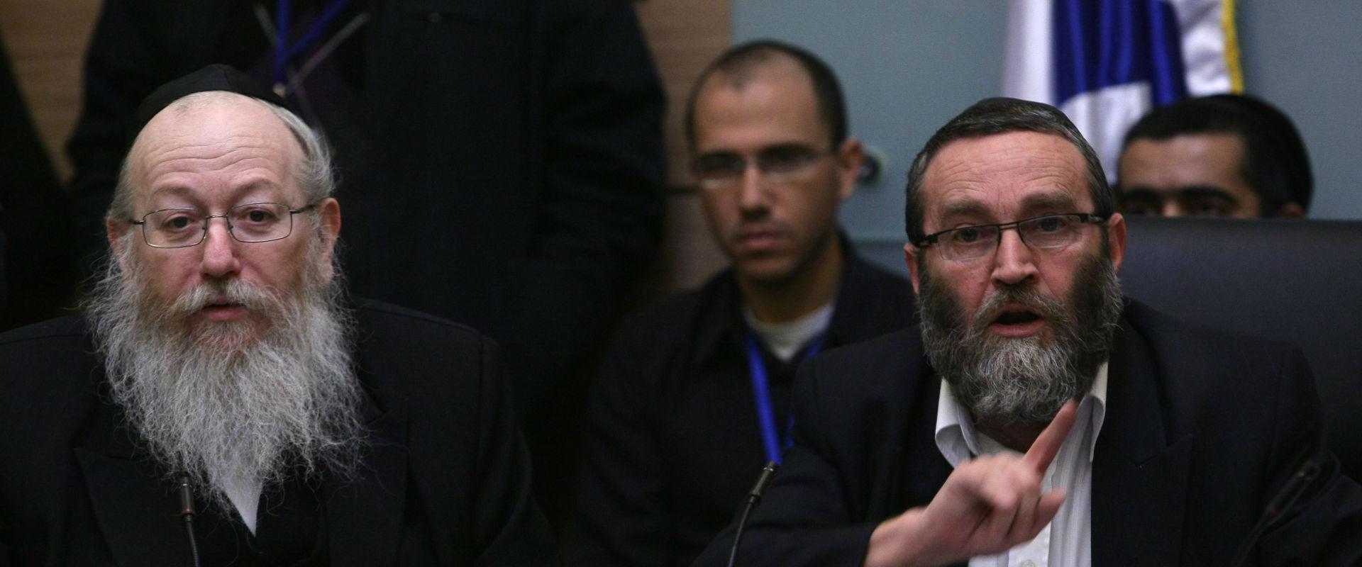 """ח""""כ משה גפני והשר יעקב ליצמן מיהדות התורה"""