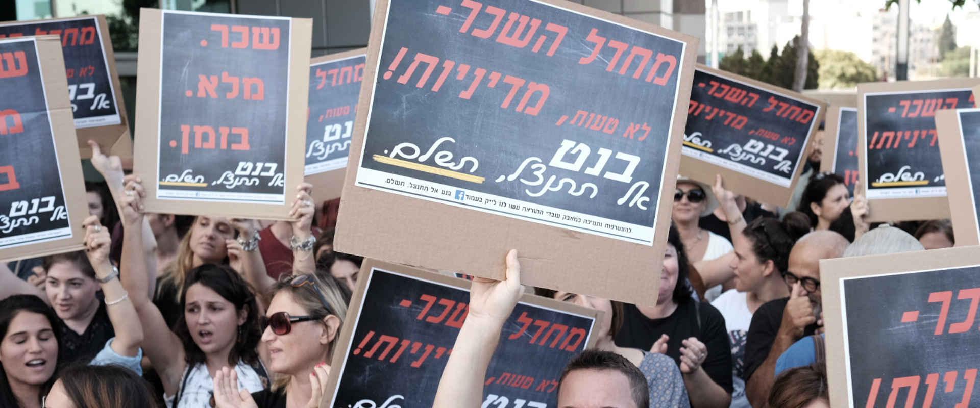 מורים מפגינים על הפגיעה בשכרם