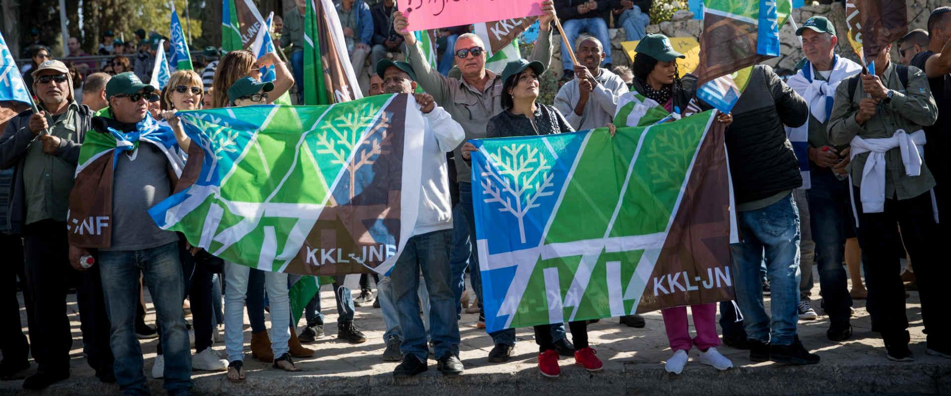 """עובדי קק""""ל מפגינים נגד העברת כספים למדינה"""