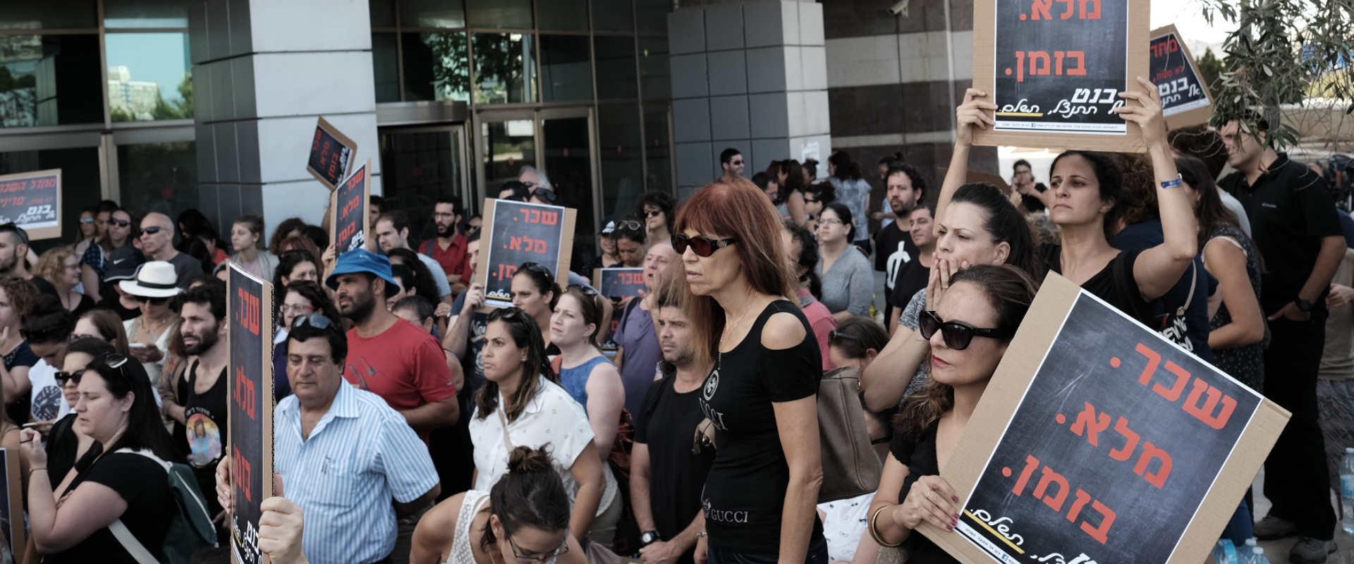 """מורים מפגינים מחוץ למשרד החינוך בת""""א, בשנה שעברה"""