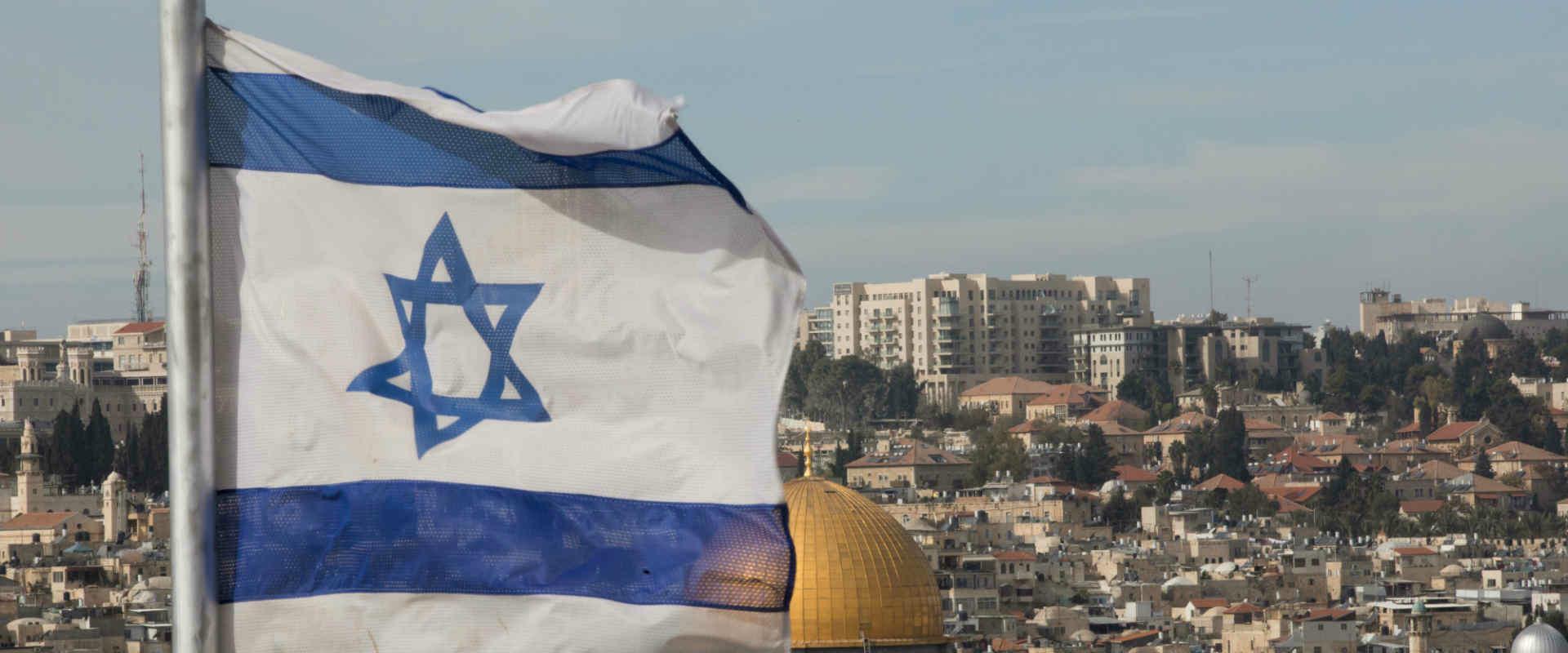 ירושלים