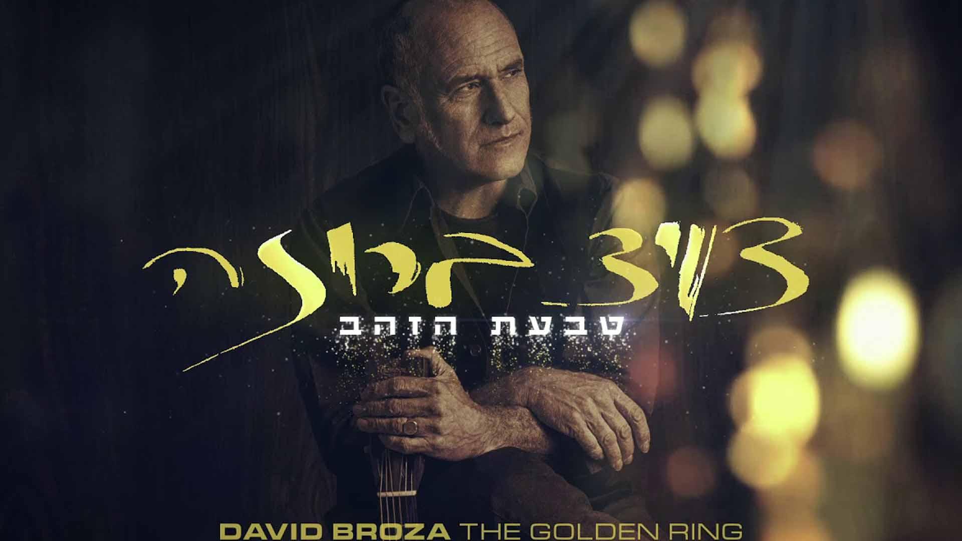 דויד ברוזה - טבעת הזהב