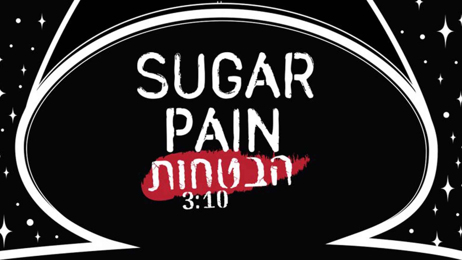 Sugar Pain (ארקדי דוכין) – הבטחות
